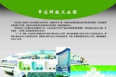 申达工业科技园图片