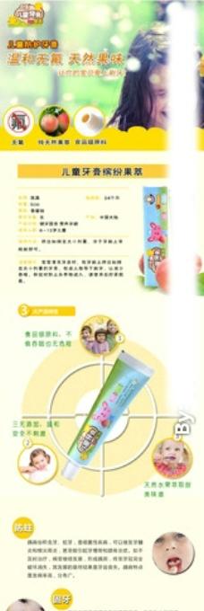 儿童牙膏详情图片