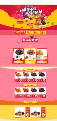 水果果干果脯详情页图片