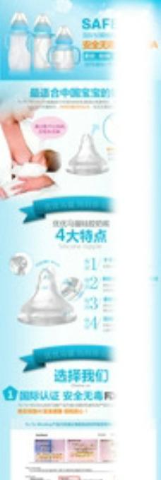 淘宝母婴奶瓶详情页描述模板图片