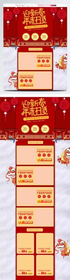 天猫淘宝喜庆年货节首页促销模板