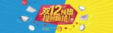 淘宝双12灯具活动海报psd图片