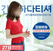 淘宝韩版女装直通车推广图模版图片