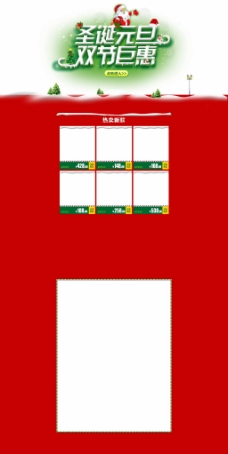 淘宝店铺首页海报大图psd 圣诞