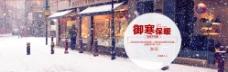 冬日写真图片