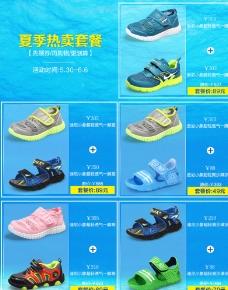 淘宝童鞋海报 PSD分层素材图片