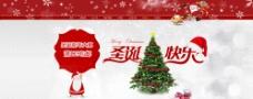 淘宝天猫圣诞狂欢购海报图片