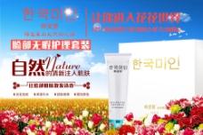 韩姿曼化妆品商品主图图片