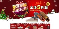 惠享圣诞礼献元旦冬季男鞋海报图片