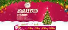 圣诞淘宝海报图片