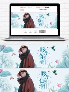 冬季促销淘宝海报