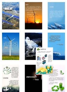 新能源H5页面图片
