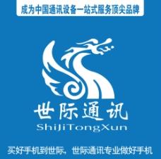 世际通讯logo图片