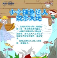 儿童捕鱼达人游戏海报图片