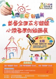 儿童绘画画展