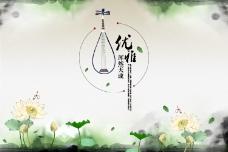 中国风水墨荷花海报