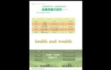 大健康  财富人生  手册图片