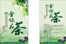 金银花茶标签图片
