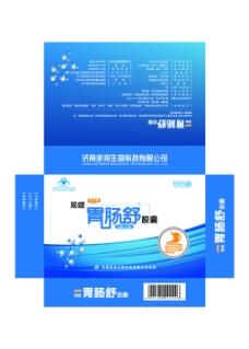 药类包装盒设计