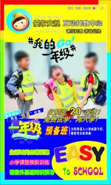 培训学校海报