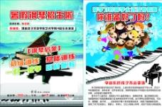 暑假钢琴招生图片