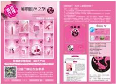 粉猫护肤品图片