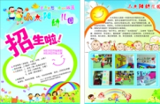 幼儿园彩页图片