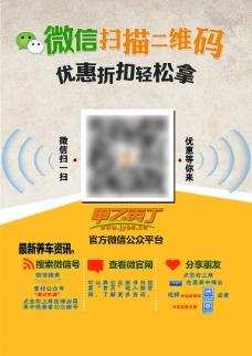 微信二维码优惠活动海报设计psd素材下载