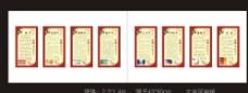 中国传统节日展板图片