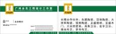 广州全氏工程设计工作室
