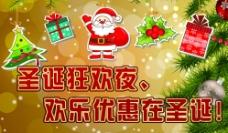 圣诞活动展板图片