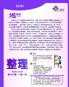 5S管理图片
