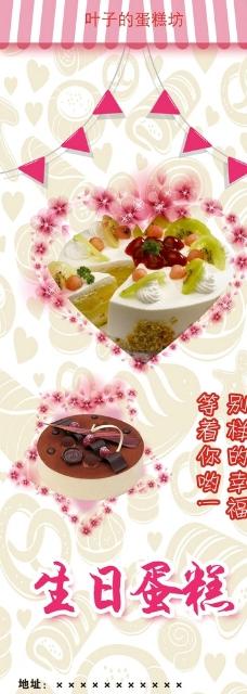 订做生日蛋糕叶子的蛋糕坊图片