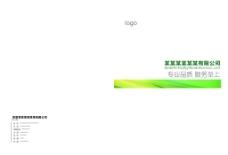 绿色版企业画册封面
