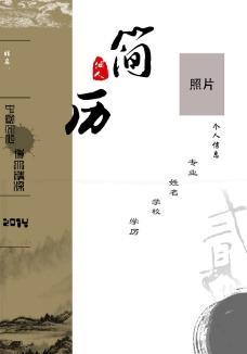 中国风水墨画简历模版图片