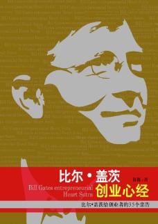 比尔·盖茨 封面设计图片