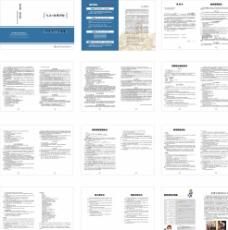业务服务协议文本图片