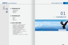 企业文化设计图片