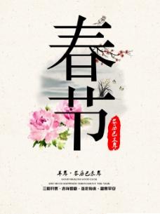 春节节日海报