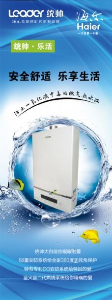 海尔统帅热水器展架设计