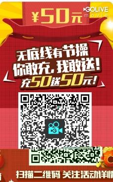充50送50 活动海报宣传 微信