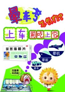 葵花茶苯海明片