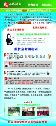 凤城教育医考展架
