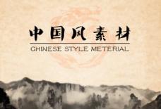中国风水墨素材