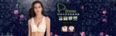 淘宝女式文胸胸罩内衣促销海报