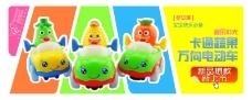 淘宝儿童玩具PSD促销海报