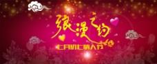 淘宝七夕浪漫之约字体促销海报