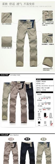 男装裤子详情页