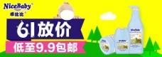 天猫直通车店铺推广六一儿童节