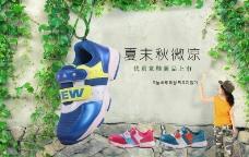 详情页童鞋海报